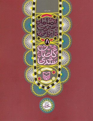 قصه-هاي-شيرين-ايراني-8-گلستان-سعدي