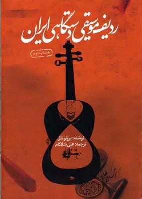 رديف-موسيقي-دستگاهي-ايران