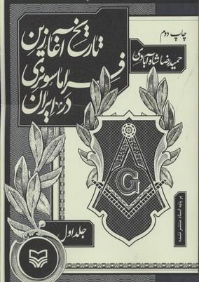 تاريخ-آغازين-فراماسونري-در-ايران-1