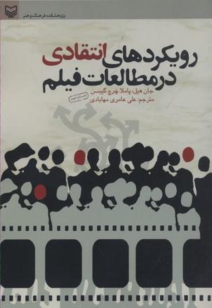 رويكردهاي-انتقادي-در-مطالعات-فيلم