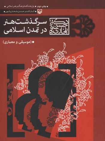 سرگذشت-هنر-در-تمدن-اسلامي