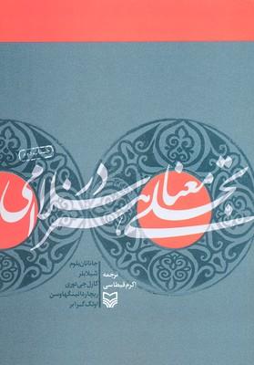 تجلي-معنا-در-هنر-اسلام