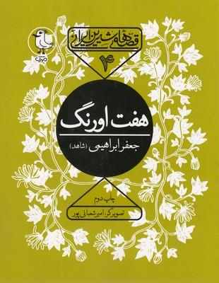قصه-هاي-شيرين-ايراني4-هفت-اورنگ
