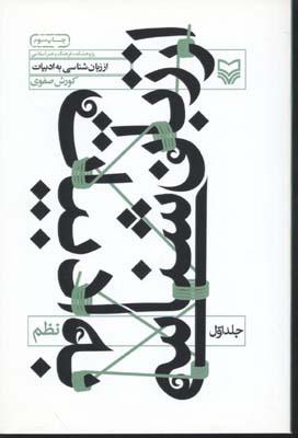 از-زبان-شناسي-به-ادبيات(1)(نظم)