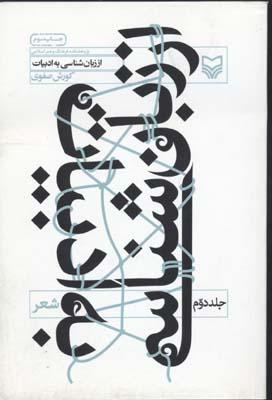 از-زبان-شناسي-به-ادبيات-(2)(شعر)