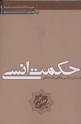 حكمت-انسي-و-زيبا-شناسي-عرفاني-هنر-اسلامي