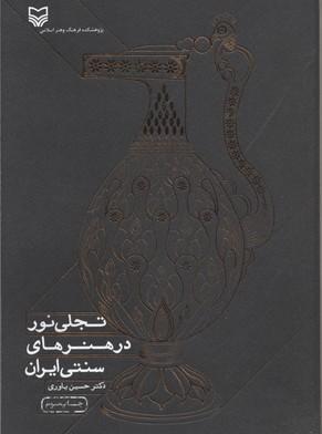 تجلي-نور-در-هنرهاي-سنتي-ايران