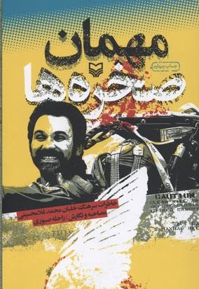 مهمان-صخره-ها--خاطرات-سرهنگ-خلبان-محمد-غلامحسيني