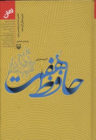 حافظ-هفت