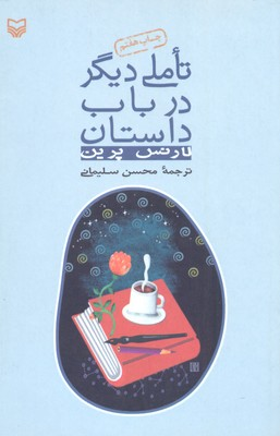 تاملي-ديگر-در-باب-داستان
