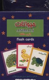 کارت-حیوانات(پالتویی)