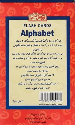 تصویر فلش كارت Alphabet