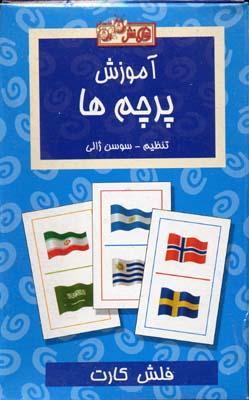 كارت-(آموزش-پرچم-ها)