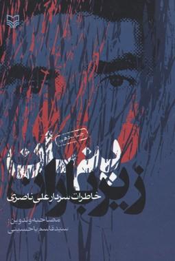 پنهان-زير-باران-خاطرات-سردار-علي-ناصري