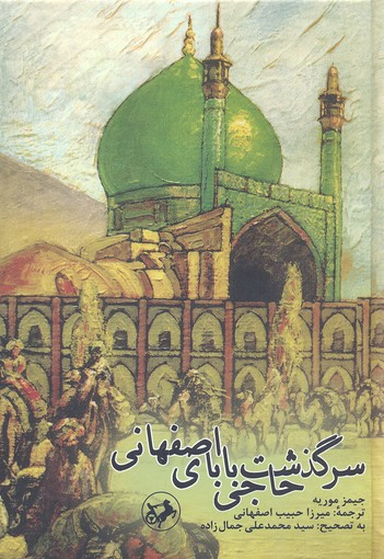 سرگذشت-حاجي-باباي-اصفهاني