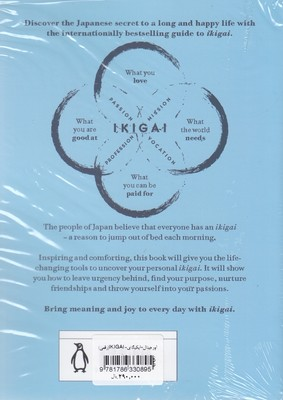 تصویر اورجينال-ايكيگاي-IKIGAI