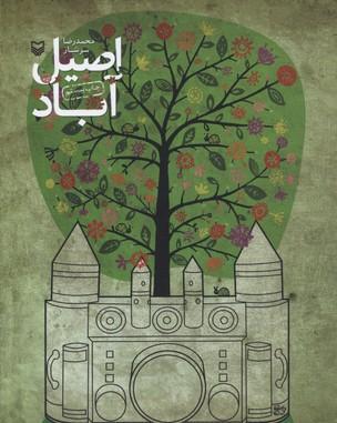 اصيل-آباد