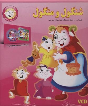 قصه-شيرين-ايراني2(شنگول-و-منگول-cd)