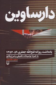 دارساوين-يادداشت-روزانه-فتح-الله-جعفري-59-1352