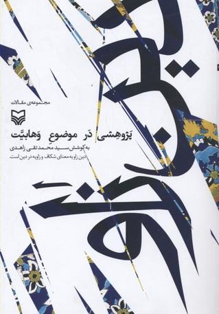 دين-زاو-پژوهشي-در-موضوع-وهابيت