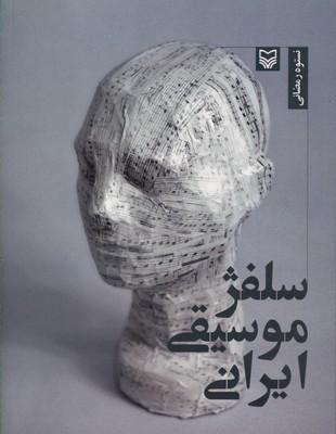 سلفژ-موسيقي-ايراني