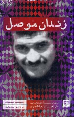 زندان-موصل
