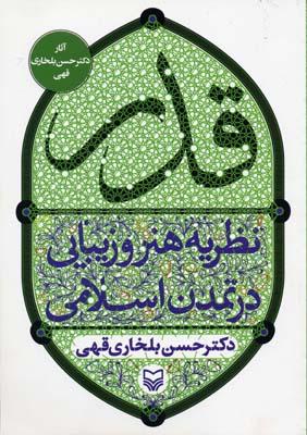 قدر---نظريه-هنر-و-زيبايي-در-تمدن-اسلامي