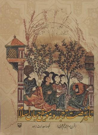 تاثير-نهضت-ترجمه-در-موسيقي-جهان-اسلام