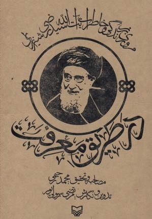 در-طريق-معرفت(زندگي-آيت-اله-سيد-رضي-شيرازي)