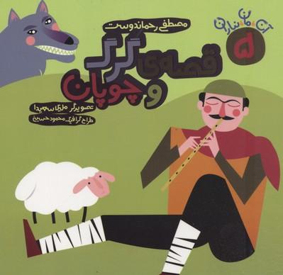 آن-مان-نباران(5)قصه-گرگ-و-چوپان