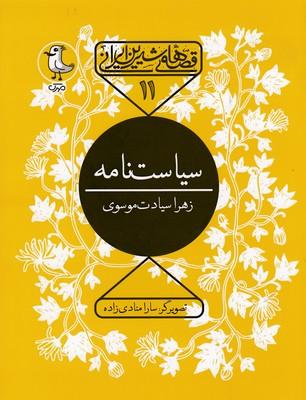 قصه-هاي-شيرين-ايراني-11-سياست-نامه