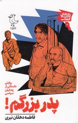 پدر-بزرگم-آرزوهاي-انقلاب-9