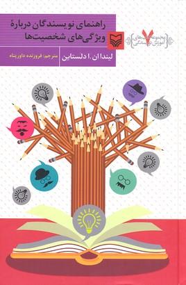 آموزش-نويسندگي(7)راهنماي-نويسندگان-درباره-ويژگي-هاي-شخصيت-ها