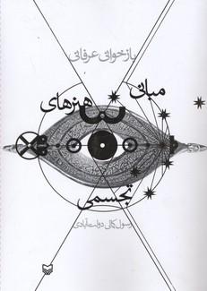 بازخواني-عرفاني-مباني-هنرهاي-تجسمي