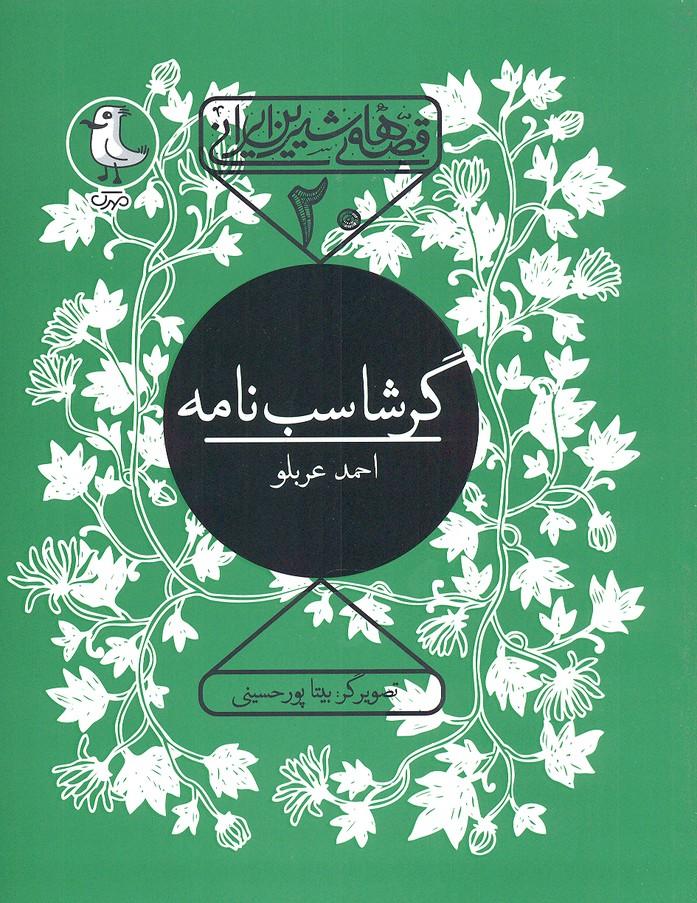 قصه-شيرين-ايراني(20)گرشاسب-نامه