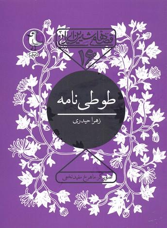 قصه-شيرين-ايراني-16-طوطي-نامه