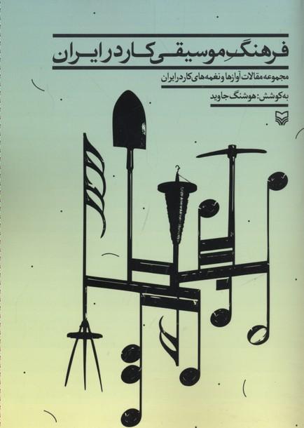 فرهنگ-موسيقي-كار-در-ايران