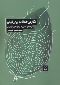 نگارش-خلاقانه-براي-فيلم-از-مباني-ظري-تا-روش-هاي-كاربردي