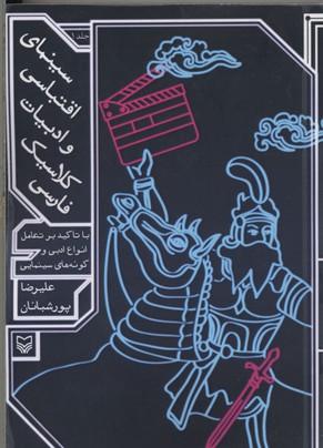 سينماي-اقتباس-وادبيات-كلاسيك-فارسي