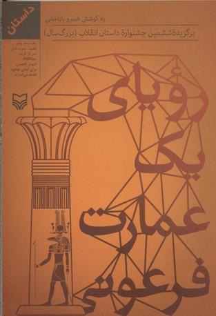 روياي-يك-عمارت-فرعوني