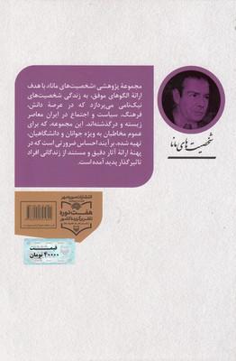 تصویر شخصيتهاي مانا 13-سيدحسين فاطمي