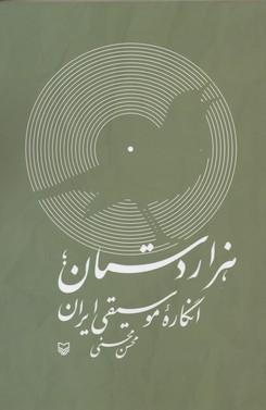 هزار-دستان-انگاره-موسيقي-ايران