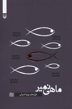 ماهي-نمير