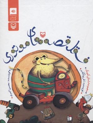 كتاب-گويا-فسقل-قصه-هاي-موتوري