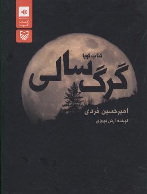 كتاب-گويا-گرگ-سالي