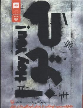 كتاب-گويا-هي-يو