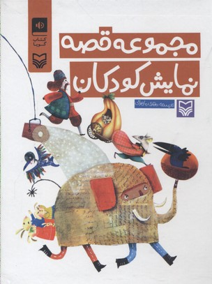 كتاب-گوياي-مجموعه-قصه-نمايش-كودكان
