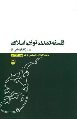 فلسفه-تمدن-نوين-اسلامي