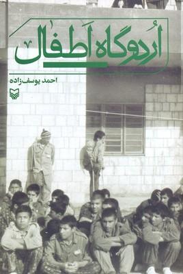 اردوگاه-اطفال