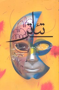 تئاتر،-آموزش-و-ايجاد-معاني-هنر-يا-ابزار